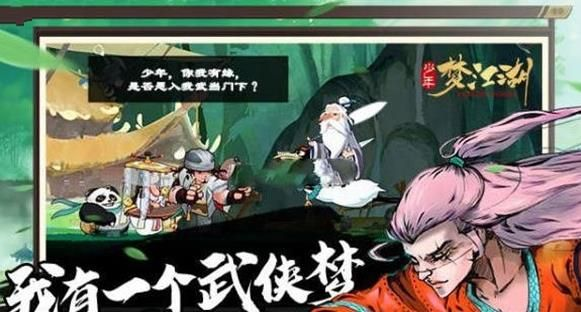 少年梦江湖手游官方网站下载安卓版图3: