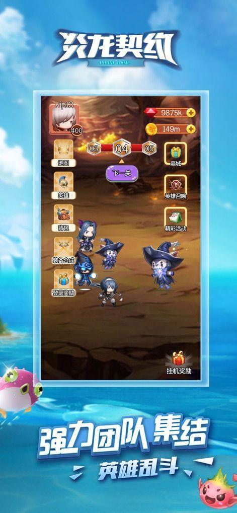 炎龙契约手游ios最新版下载图片3