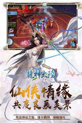 龙神大陆手游官网版下载最新版图2: