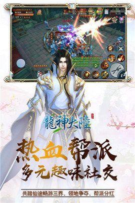 龙神大陆手游官网版下载最新版图3: