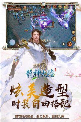 龙神大陆手游官网版下载最新版图4: