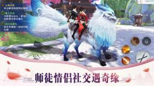 仙梦起源官网版图4
