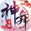神舞奇缘手游官方网站下载最新版