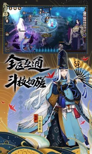 阴阳师方舟版图3