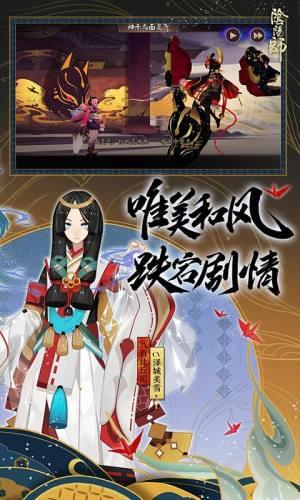 阴阳师方舟版图4