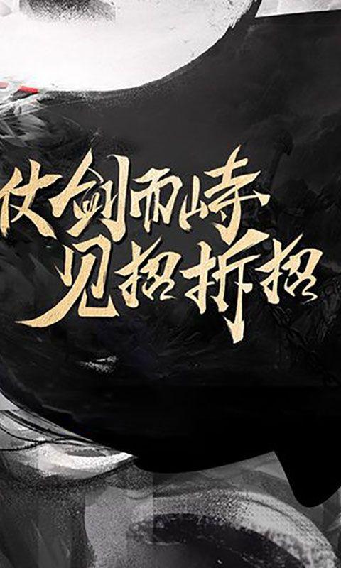 墨香江湖BT手游至臻版下载图片1