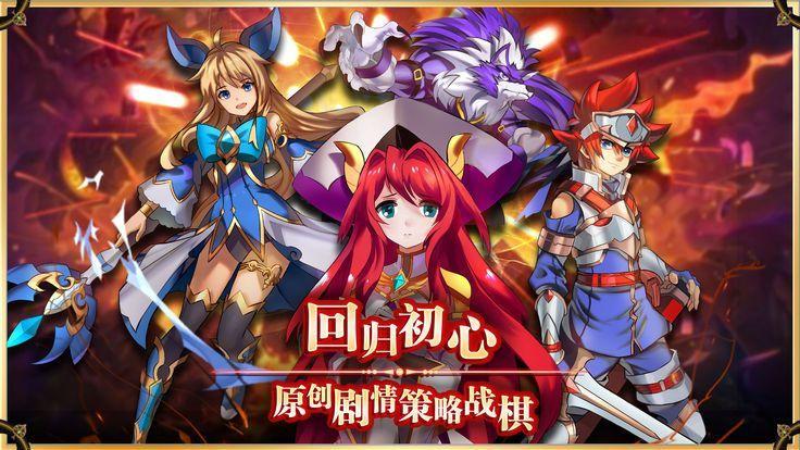 战棋物语游戏官方网站下载正式版图片2