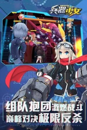 超次元兵器少女九游版安卓渠道服下载图片1