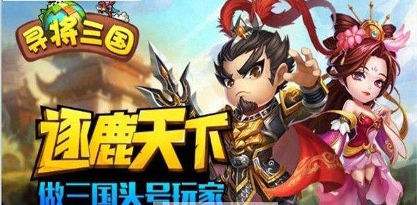 寻将三国游戏官方网站下载正式版图1: