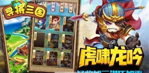 寻将三国游戏官方网站下载正式版图3: