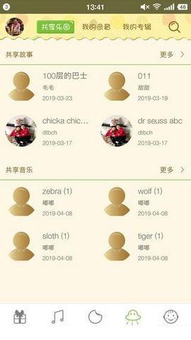 点读云官方安卓版app软件下载图片1