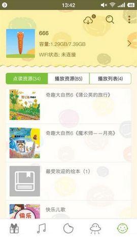 点读云官方安卓版app软件下载图片2