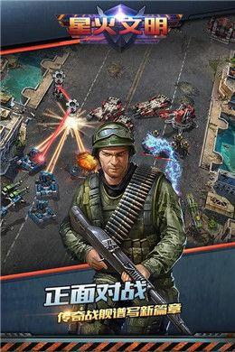 星火文明手游官网版下载最新版图3:
