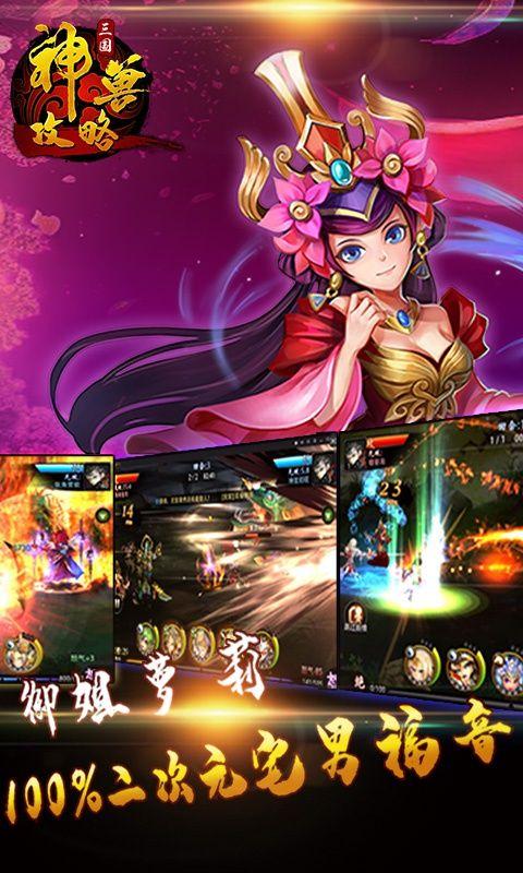 三国神兽攻略手游官方网站下载安卓版图4: