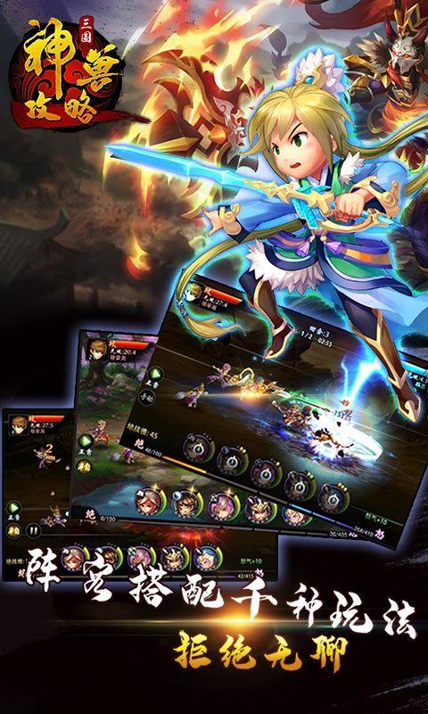 三国神兽攻略手游官方网站下载安卓版图5: