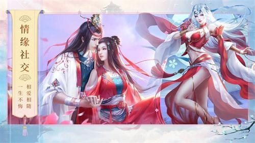 青莲剑诀手游官方网站下载安卓版图片3