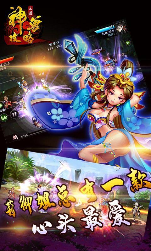 三国神兽攻略手游官方网站下载安卓版图3: