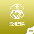 贵州贸易安卓版