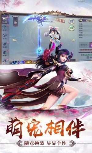 仙之纪元游戏官方网站下载正式版图片3