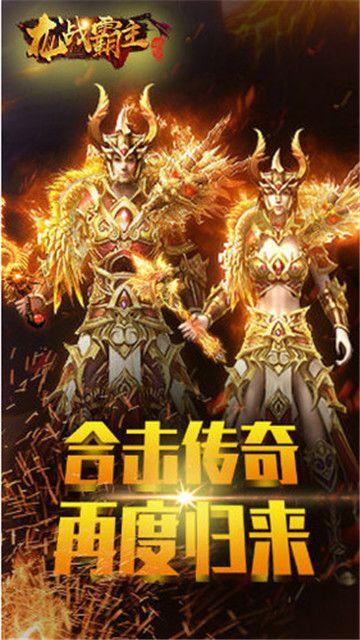 龙战霸主游戏官方网站下载正式版图2: