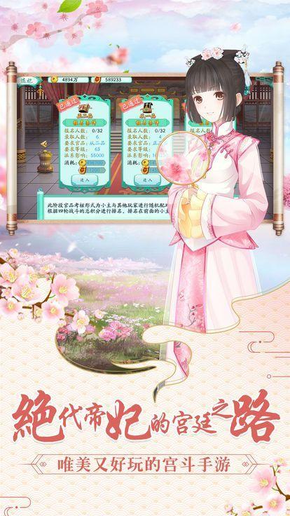 宫锁心计手游官方网站下载安卓版图片3
