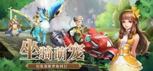风暴幻想2梦幻国度官网版图1