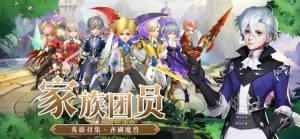 风暴幻想2梦幻国度官网版图3