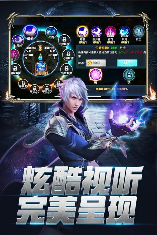 龙族再起ios苹果版游戏官方网站下载图2: