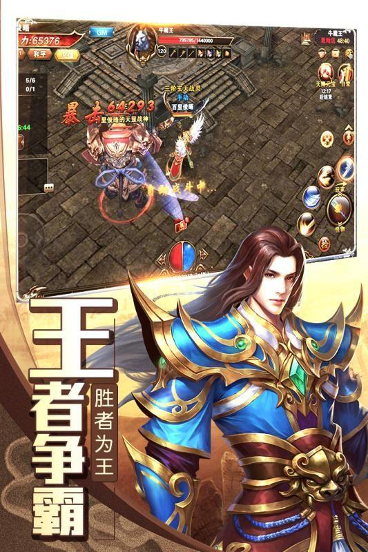 诸世王者官网最新版图4
