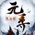 元尊天源界官网版