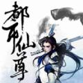 都市仙尊游戏官方网站下载最新版 v1.0