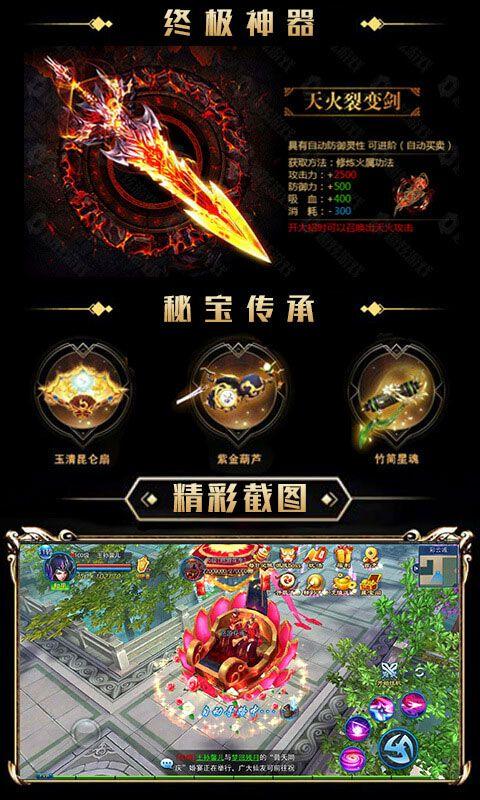 永恒仙域豪华版手游变态版下载图2: