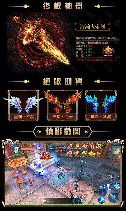 永恒仙域豪华版手游变态版下载图3:
