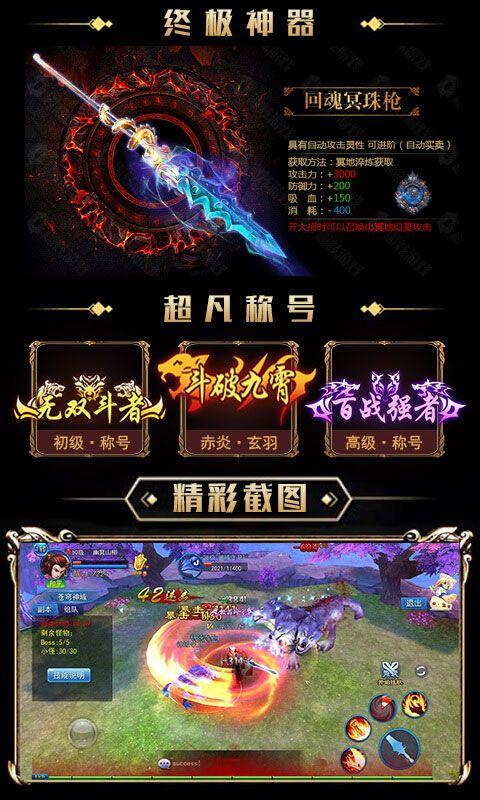 永恒仙域豪华版手游变态版下载图4: