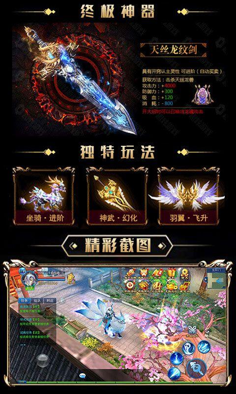 永恒仙域豪华版手游变态版下载图1: