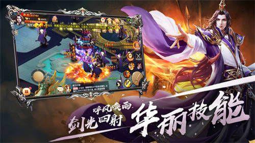 逍遥乾坤手游官网版下载最新版图片4