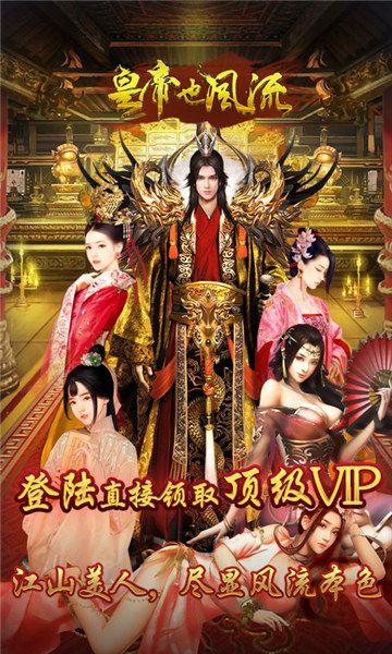 皇帝也风流完整版手游正式版下载图片2