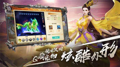 逍遥乾坤手游官网版下载最新版图片1