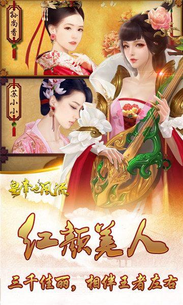 皇帝也风流完整版手游正式版下载图片3