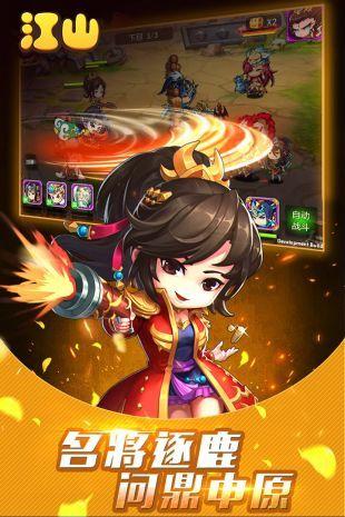 正统江山手游官方网站下载安卓版图2: