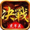 决战虎牢关游戏官方网站下载最新版