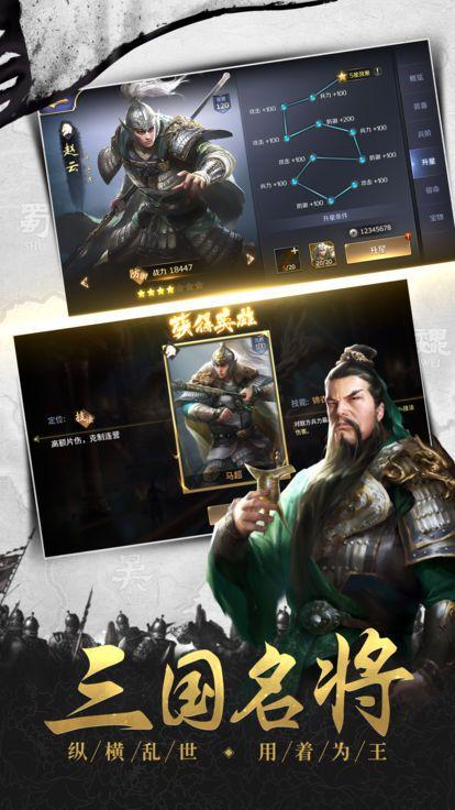 耀世三国官方正版游戏下载地址图片4