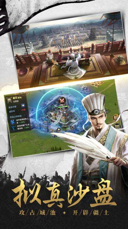 耀世三国官方正版游戏下载地址图片2