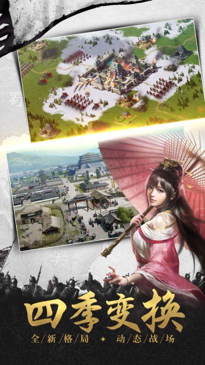 耀世三国官方正版游戏下载地址图1: