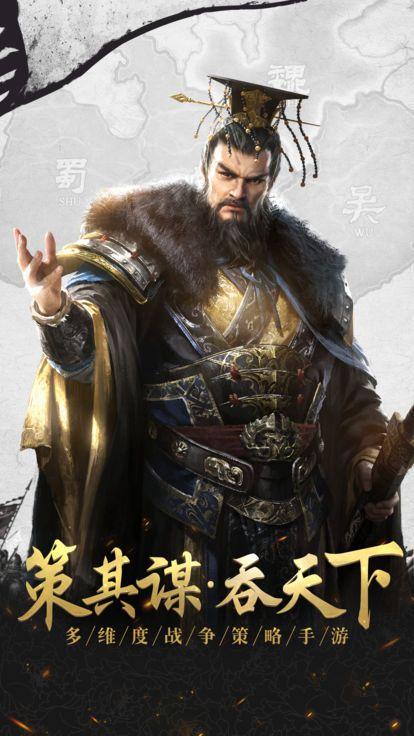 耀世三国官方正版游戏下载地址图片3