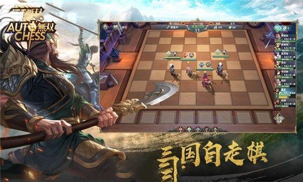 无双自走棋游戏官方网站下载正式版图4: