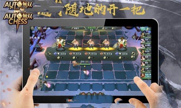无双自走棋游戏官方网站下载正式版图1: