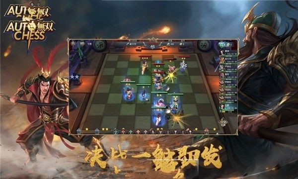 无双自走棋游戏官方网站下载正式版图2: