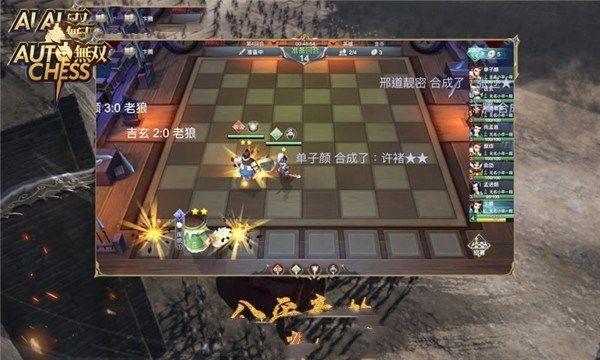 无双自走棋游戏官方网站下载正式版图3: