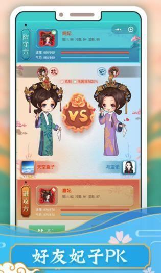 本宫来了之延禧传说游戏官方网站下载正式版图片4